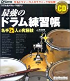 最強のドラム練習帳 名手25人の究極技 CD付 無敵ドラマー必須の209フレーズを収録 (リットーミュージック・ムック)