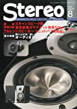 stereo (ステレオ) 2013年 08月号 [雑誌]