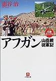 アフガン山岳戦従軍記 (小学館文庫)