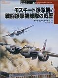 モスキート爆撃機/戦闘爆撃機部隊の戦歴 (オスプレイ軍用機シリーズ)