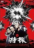 特撮 LIVE DVD「特撮復活ライブ2011! 5年後の世界」