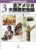 大陸別世界歴史地図 (3) (大陸別世界歴史地図 3)