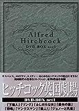 ヒッチコック英国劇場 DVD-BOX act.1