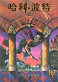 img - for Harry Potter and the Philosopher's Stone (Simplified Chinese Text) (Chinese Edition) book / textbook / text book