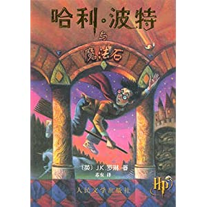 Harry Potter and the Philosopher's Stone (Simplified Chinese Text) (Chinese Edition)