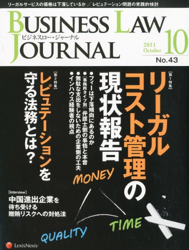 BUSINESS LAW JOURNAL (ビジネスロー・ジャーナル) 2011年 10月号 [雑誌]