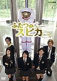 NHK ドラマ8 ふたつのスピカ[DVD]