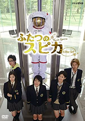 NHK ドラマ8 ふたつのスピカ <3 Disc Set> [DVD]