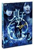 貞子3D2 2Dバージョン &スマ4D(スマホ連動版)DVD(期間限定出荷)