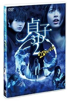 貞子3D2 2Dバージョン & スマ4D(スマホ連動版)DVD(期間限定出荷)