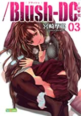 エッチなシーンも多いラブロマンス・宮崎摩耶「/Blush-DC」第3巻