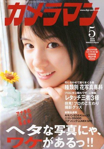 カメラマン 2009年 05月号 [雑誌]