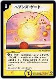 【シングルカード】ヘブンズ・ゲート 13/30/Y7 (デュエルマスターズ)レア/ノーマル仕様