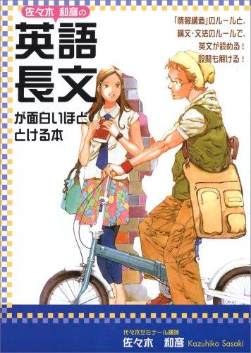 佐々木和彦の英語長文が面白いほどとける本