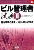 ビル管理者試験〈2〉室内環境の衛生/給水・排水の管理 (なるほどナットク!)