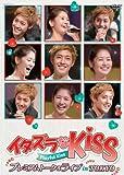 イタズラなKiss〜Playful Kiss プレミアムトーク&ライブ in TOKYO [DVD]