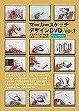 マーカースケッチデザインDVD vol.1