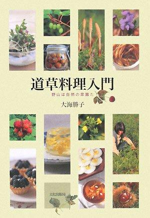道草料理入門―野山は自然の菜園だ