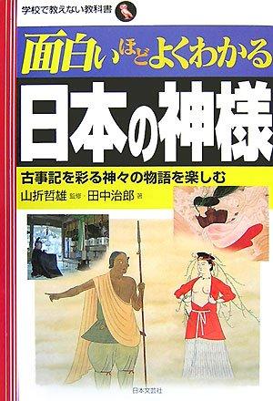 面白いほどよくわかる日本の神様―古事記を彩る神々の物語を楽しむ (学校で教えない教科書)