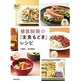 Amazon.co.jp: 糖質制限の「主食もどき」レシピ 電子書籍: 江部 康二, 検見崎 聡美: Kindleストア