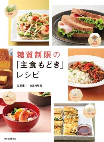 糖質制限の「主食もどき」レシピ
