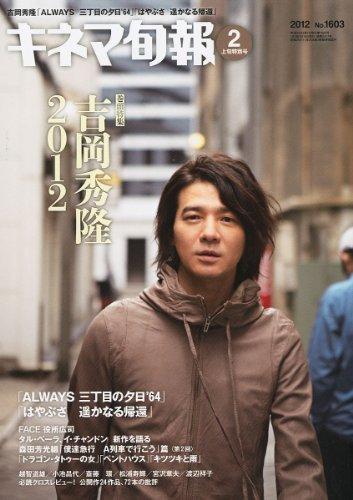 キネマ旬報 2012年 2/1号 [雑誌]