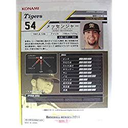 BBH2014 黒カード メッセンジャー(阪神)