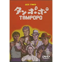 Tampopo.