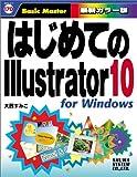 はじめてのIllustrator 10 for Windows   はじめての…シリーズ