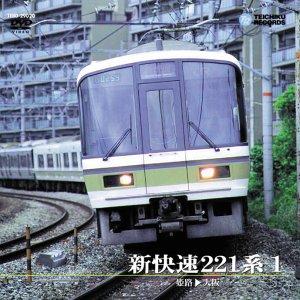 新快速221系 1(姫路~大阪) [DVD]
