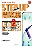 ステップアップ問題集 日商2級商業簿記