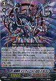 カードファイト!!ヴァンガード/侵略の星輝兵/TD11/001/星輝兵 インフィニットゼロ・ドラゴン