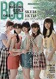 BIG ONE GIRLS No.33 2016年 06 月号 [雑誌]: SCREEN(スクリーン) 増刊