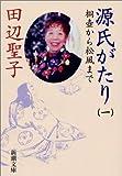 源氏がたり〈1〉桐壷から松風まで (新潮文庫)