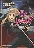 黒きレ・ヴォルゥ~仮面の怪盗少女~ 上: 1 (ドラゴンコミックスエイジ)