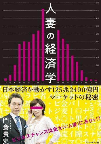 人妻の経済学──日本経済を動かす125兆2490億円マーケットの秘密