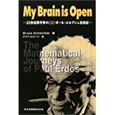 My Brain is Open―20世紀数学界の異才ポール・エルデシュ放浪記