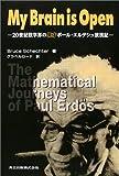 My Brain is Open―20世紀数学界の異才ポール・エルデシュ放浪記