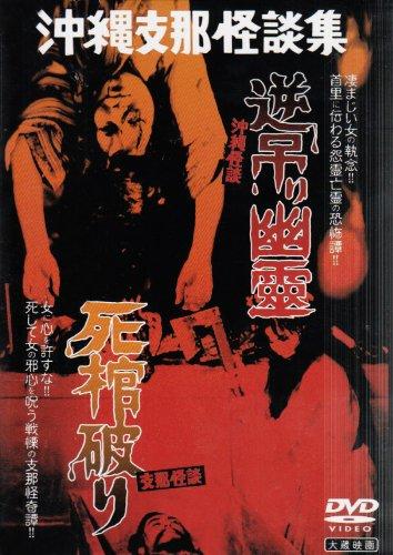 大蔵怪談傑作選(3)「沖縄怪談 逆吊り幽霊・支那怪談 死棺破り」 [DVD]