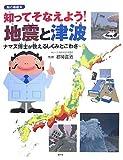 知ってそなえよう!地震と津波―ナマズ博士が教えるしくみとこわさ (知の森絵本)