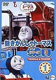 新きかんしゃトーマス シリーズ3(1) [DVD]