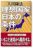 理想国家日本の条件―宗教立国のすすめ