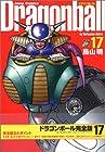 ドラゴンボール 完全版 第17巻 2003年08月04日発売