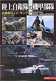 陸上自衛隊の機甲部隊—装備車両&マーキング