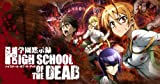 High School Of The Dead (TV 1 - 12 end) DVD Box Set