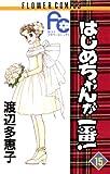 はじめちゃんが一番!(15) (フラワーコミックス)