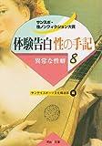 体験告白・性の手記〈8〉異常な性癖―サンスポ・性ノンフィクション大賞 (河出i文庫)