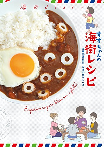 海街diary すずちゃんの海街レシピ