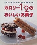 カロリー1/2のおいしいお菓子―ヘルシーな工夫がいっぱいの簡単ケーキ (婦人生活ファミリークッキングシリーズ)
