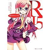 R-15  裏切り者のさようなら (角川スニーカー文庫)